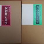 中国法書選や拡大法書選集など書道書を出張買い取りさせて頂きました