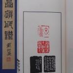 印譜集や拓本、彩色木版画等をお売り頂きました