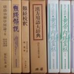 現代語訳黄帝内経素問など漢方書や鍼灸書、気功書などを出張にてお売り頂きました