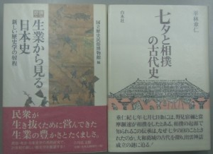 生業から見る日本史