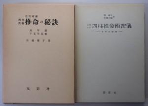 四柱推命の本