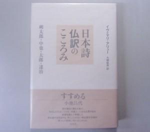日本詩仏訳のこころみ
