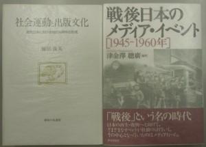 社会運動と出版文化