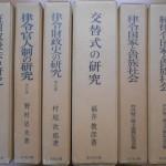 律令官人制の研究など歴史書を宅配便にて買い取りさせて頂きました