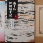 アイヌや千島など北方関係の本や絵ハガキをお売り頂きました