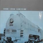 南満州鉄道や電気機関車など鉄道関係の本をお譲り頂きました