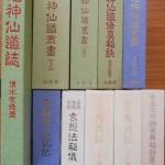 宮地神仙道叢書や神示の世界経綸書などオカルト本や宗教書をお売り頂きました