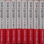 日本の社会史