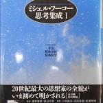 石川県金沢市よりミシェル・フーコー思考集成など哲学書をお売り頂きました