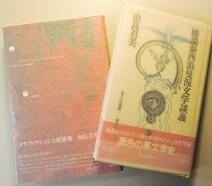 由良君美の本