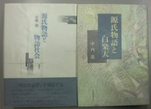 源氏物語と物語社会