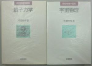量子力学 現代物理学叢書