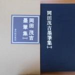 岡田茂吉に関する本をお譲り頂きました