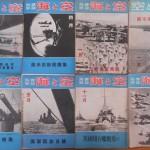 戦前の古い雑誌や古い漫画本を出張にて買い取りさせて頂きました
