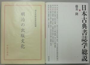 明治の出版文化