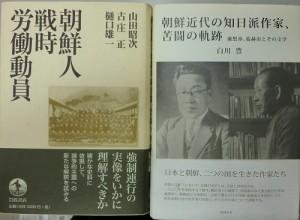 朝鮮人戦時労働動員