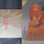 篆刻や印材、印譜など書道に関する本をお売り頂きました