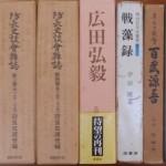 明治百年史叢書など戦記物や歴史書をお売り頂きました