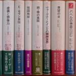 法政大学出版局の叢書・ウニベルシタスシリーズなど哲学・思想書を買い取りさせて頂きました