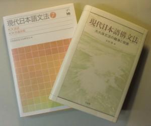 現代日本語文法など