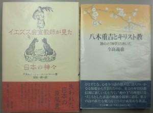 イエズス会宣教師が見た日本の神々