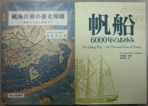 航海技術の歴史物語
