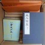 中国法書選など書道書をお譲り頂けました
