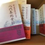 秋田県より古書を宅配便にてお送り頂きました
