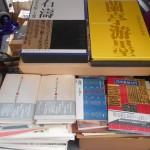 書道に関する本を静岡県沼津市にて出張買い取りさせて頂きました