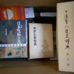 仏教や心霊、オカルト関係の本をお譲り頂きました
