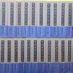 宮城谷昌光全集や福田恆存翻譯全集など文学全集をお売り頂きました