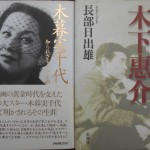 映画関係の本を中心に芸能、歌舞伎などに関する本をお譲り頂きました