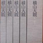和歌山県より古書を宅配買い取りさせて頂きました