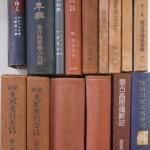 新修支那省別全誌や英彦山修験道の歴史地理学的研究など歴史書をお譲り頂きました