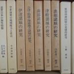 近世国家と東北大名など歴史専門書を出張買い取りさせて頂きました