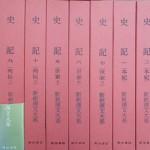 新釈漢文大系 史記