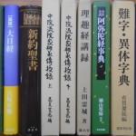 中院流院家相承傳授録など仏教に関する本をお売り頂きました