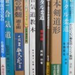 神道夢想流杖道教範など武道書を出張にてお売り頂きました