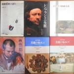 中国美術や西洋美術についての本をお売り頂きました