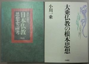 日本仏教思想史論考