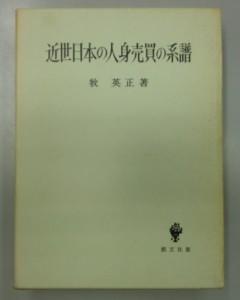 近世日本の人身売買の系譜
