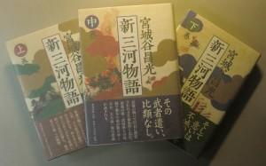 宮城谷昌光の本