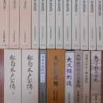 続日本史籍協会叢書など歴史専門書を買い取りさせて頂きました