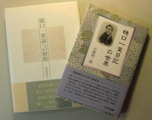 樋口一葉研究書