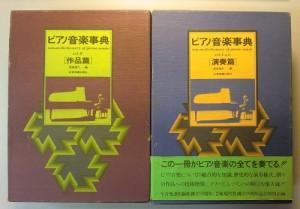 ピアノ音楽事典