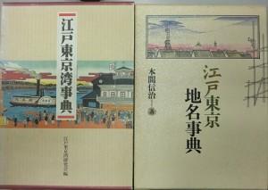江戸東京湾事典