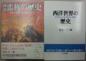 図説 蛮族の歴史
