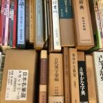 中国篆刻叢刊や苦鉄印選など書道書や篆刻書をお譲り頂きました