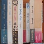 妖人奇人館など澁澤龍彦や種村季弘等の幻想文学書をお売り頂きました