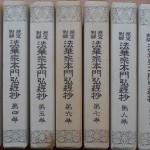 原文対訳法華宗本門弘経抄など仏教書をお譲り頂きました
